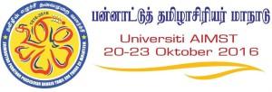 conference-logo-e1476709921766