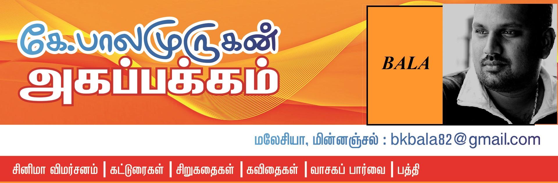 கே .பாலமுருகன் logo